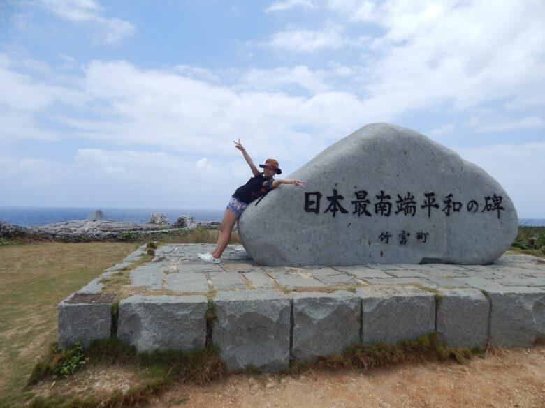 最南端の石碑