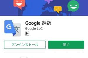 google翻訳機能アプリ
