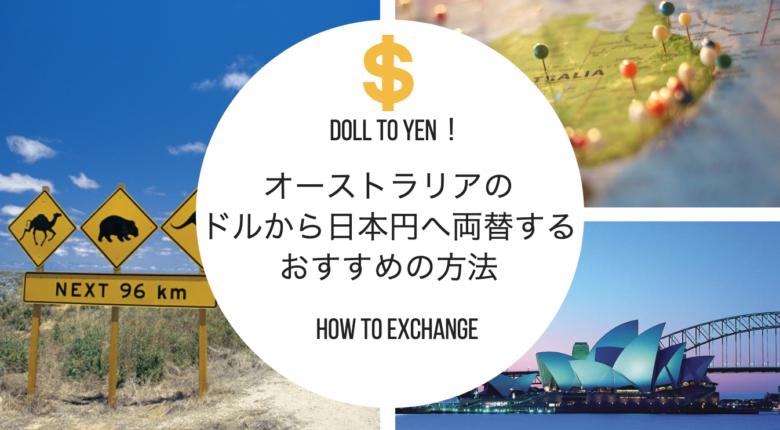 ドル で 1000 いくら 円 日本