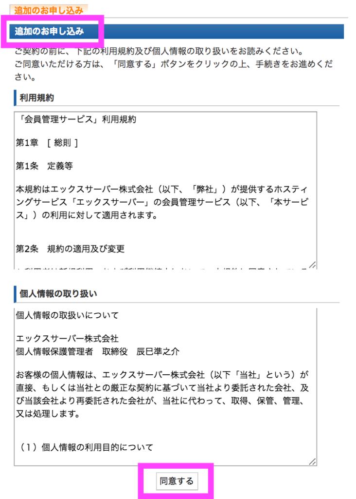 同意のページ