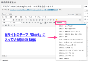 quicktags