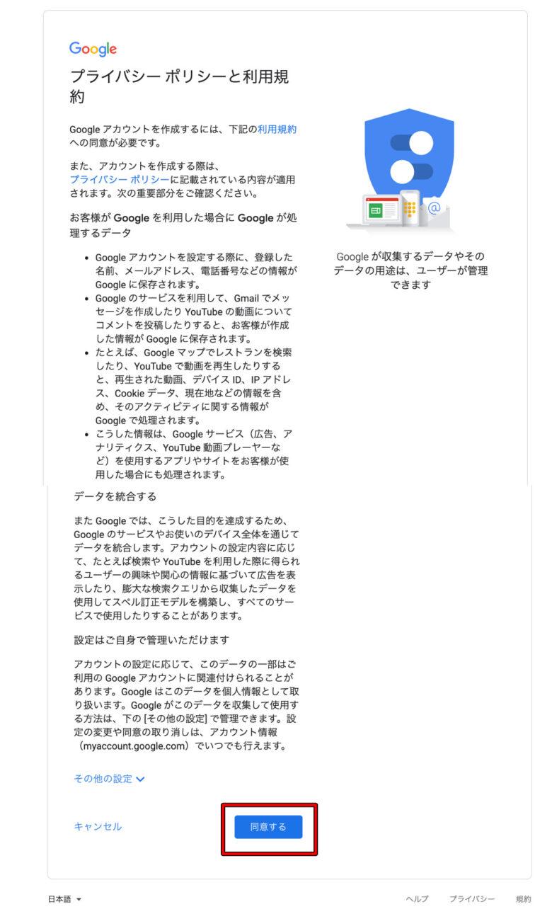 Google,アカウント作成,画面