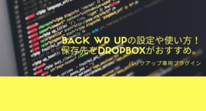 BackWPupの設定