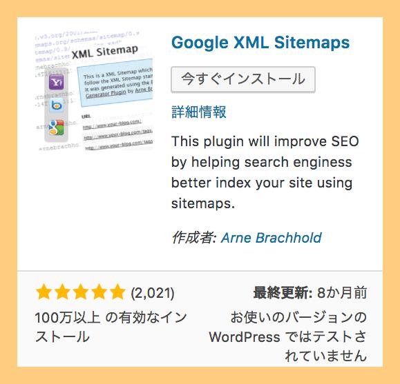 Google Xml Sitemap: 【動画あり】Google XML Sitemapsでサイトマップを送信する方法を解説します