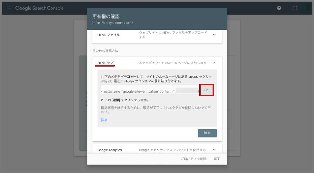 Google Search Console,登録,手順,URLプレフィックス