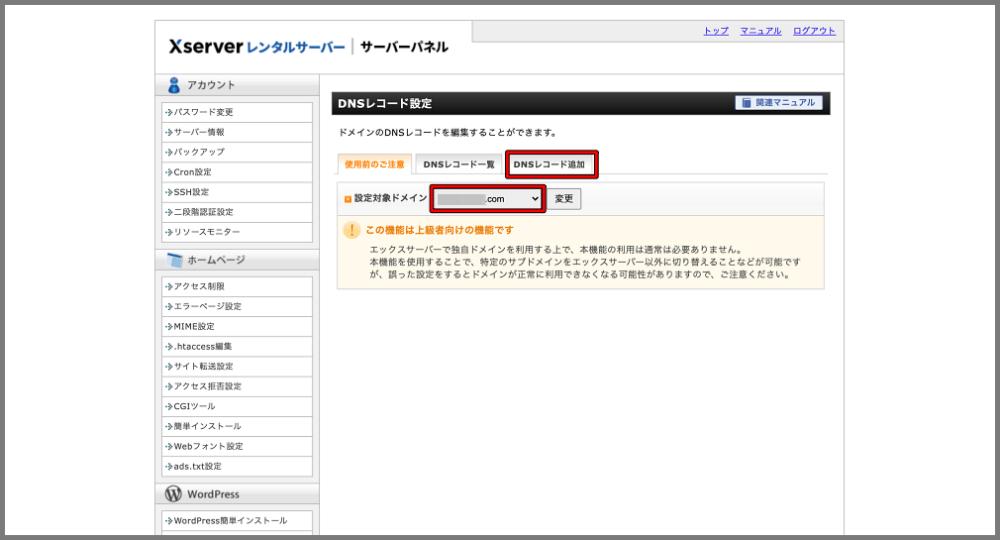 Google Search Console,登録,手順,ドメインプロパティ