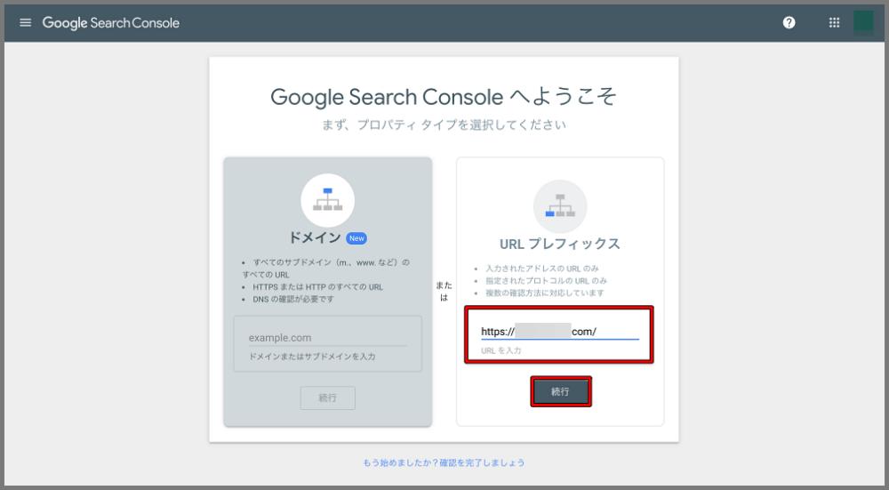 Google Search Console,登録,手順