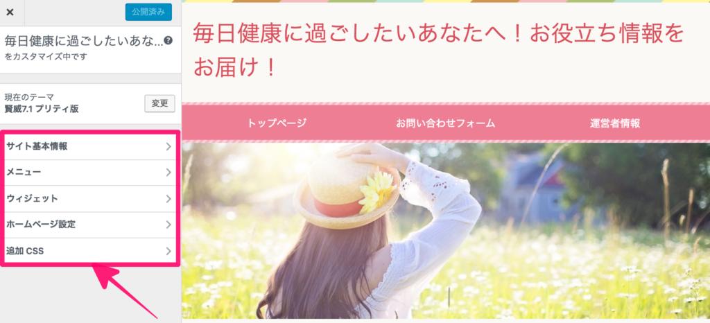 サイトのデザイン編集画面