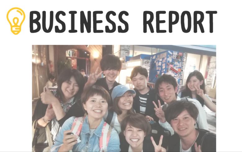 ビジネスレポート