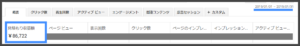 西原さん月収8万円達成画像