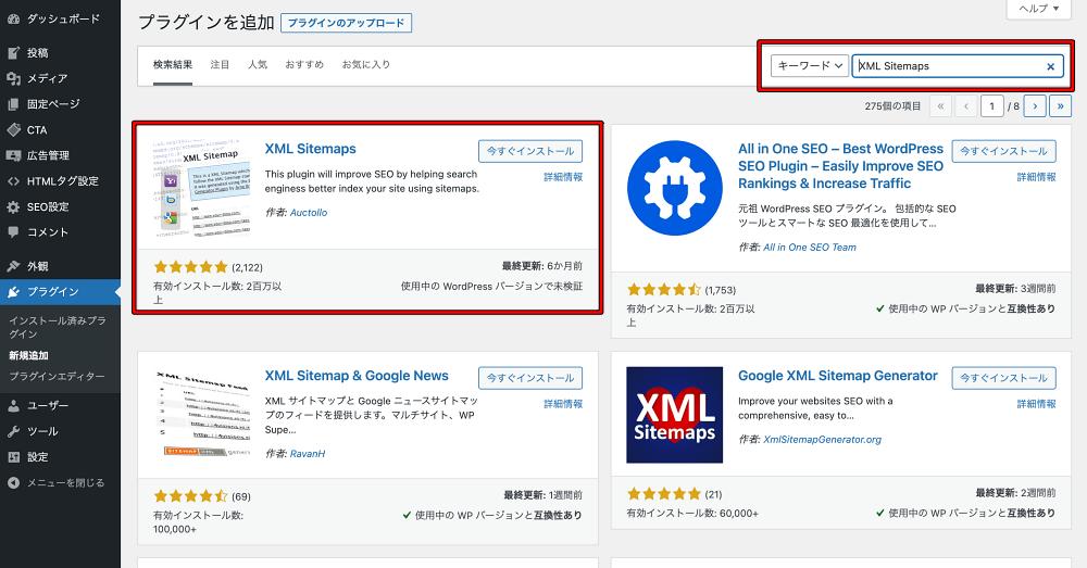 プラグイン,XML Sitemaps