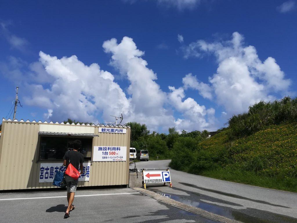 吉野海岸,画像,駐車場