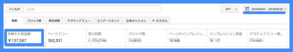 ぶんぶんさん,月収14万円