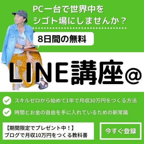 LINE登録用画像 (1)