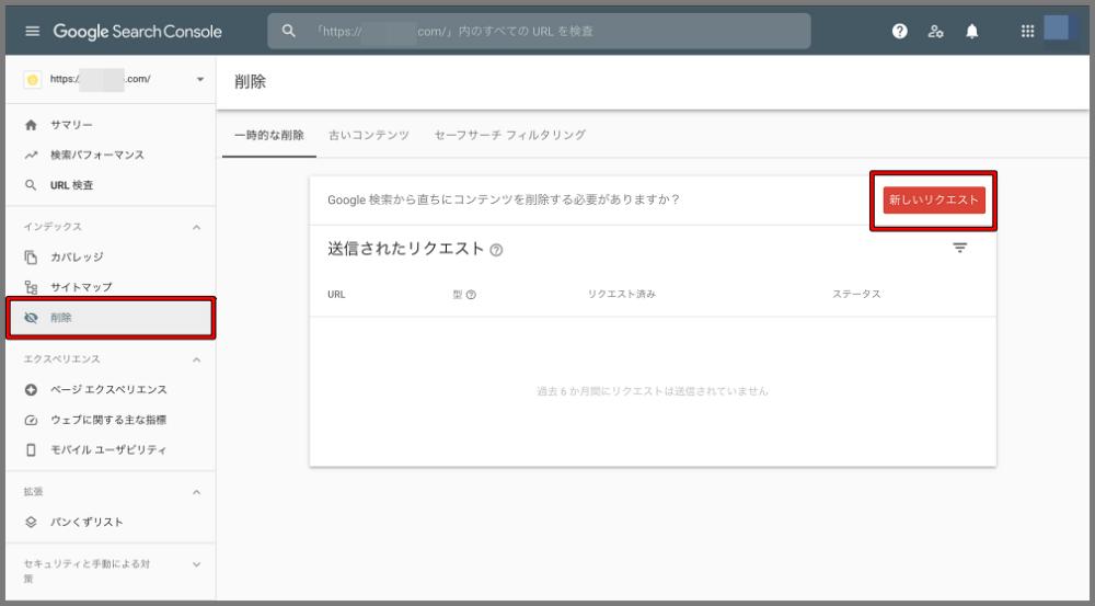 Google Search Console,インデックス削除,手順