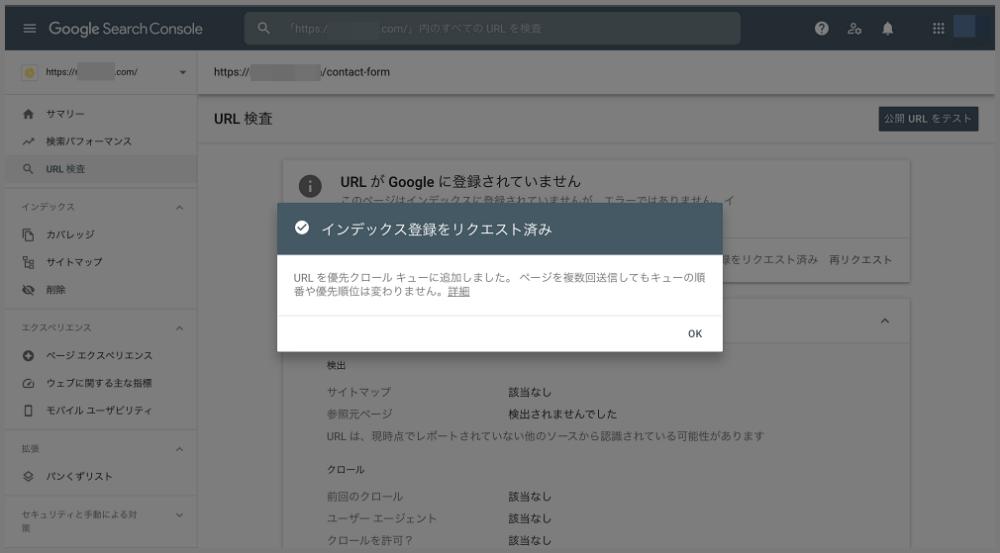Google Search Console,インデックス送信,手順